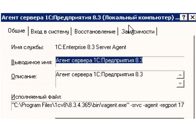 Авто перезапуск сервера 1С и Резервное копирование баз данных 1С 7.х и 8.х