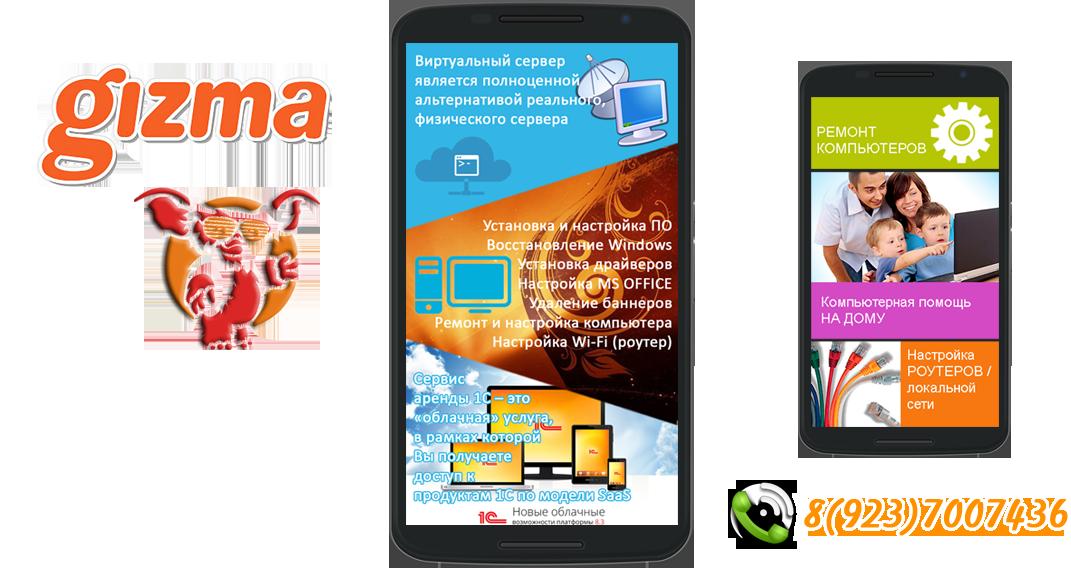 Компьютерная помощь Новосибирск